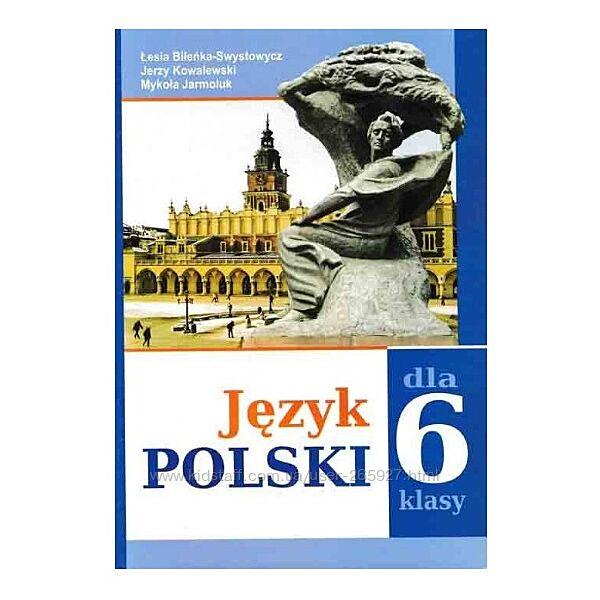 Л. Біленька-Свистович  Польська мова 6 клас 2 рік навчання