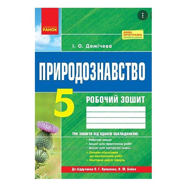 Природознавство Робочий зошит 5 клас Демічева До підручника О Г Ярошенко