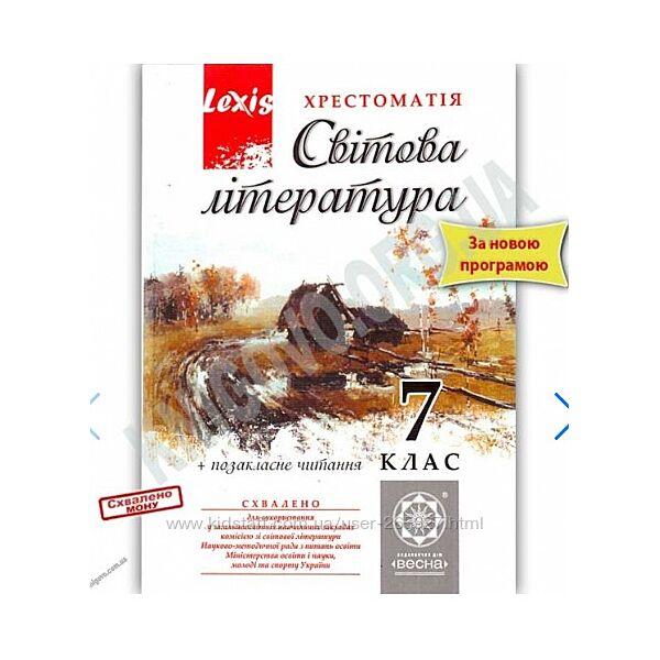 Світова література 7 клас Хрестоматія Нова програма Проценко Весна