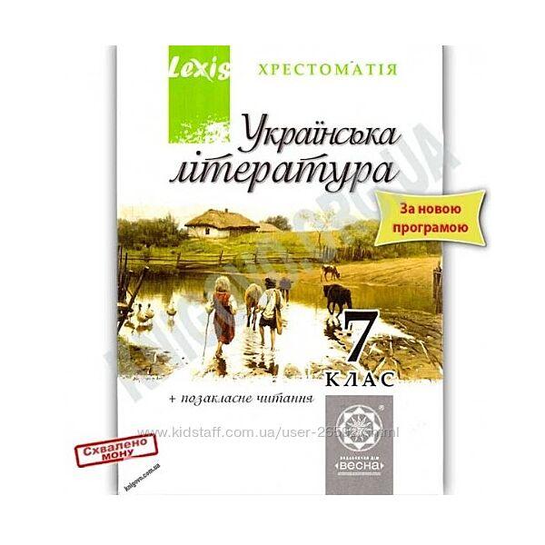 Українська література 7 клас Хрестоматія Нова програма Черсунова Весна