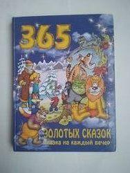 365 золотых сказок на каждый день