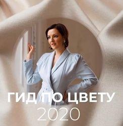 Гид по цвету 2020 Анна Бадаева Цветоведение