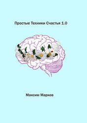Простые техники счастья 1.0 Максим Марков