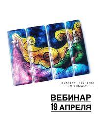 Ирина Скорых Вебинар Карамельные витражи varenki pechenki