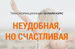 Неудобная, но счастливая Михаил Зефиров