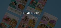 Настя Лисица Веган 360  Меню на 7 дней  справочник по растительному питанию