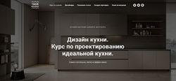 Курс по проектированию идеальной кухни Дарья Резникова, Павел Кузьмин