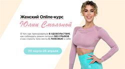 Юлия Смольная  10 курсов Бешенная сушка шпагат Прес Попа Женский курс