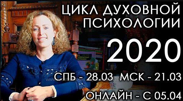 Екатерина Сокальская Цикл по Духовной Психологии 1-7