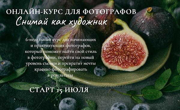 Курс для фотографов Снимай как художник Зубкова