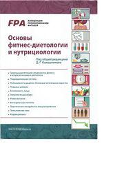 Калашников  Основы фитнес-диетологии и нутрициологии