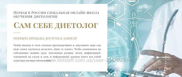 Сам себе диетолог Алексей Ковальков