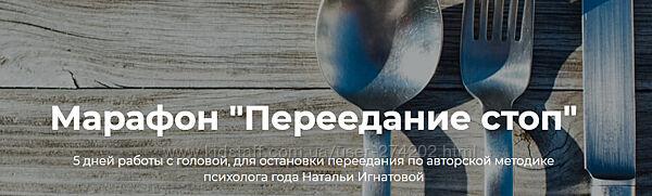 Переедание стоп Наталья Игнатова